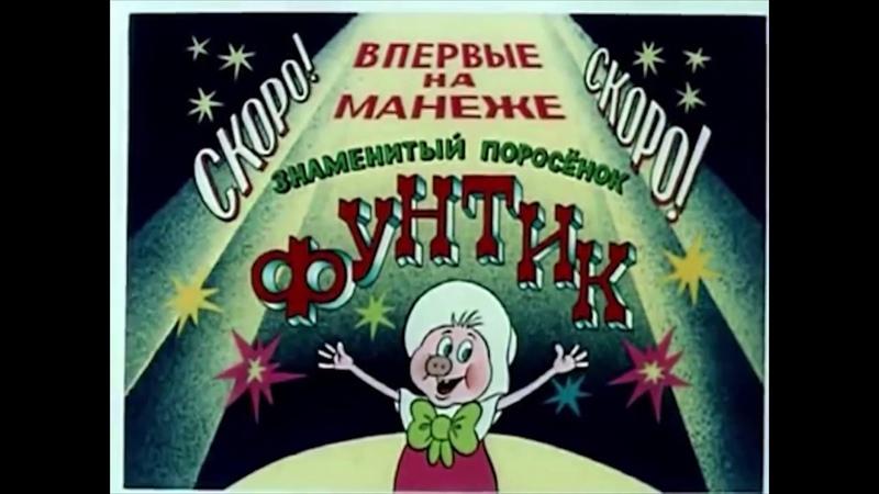 Фунтик ЛЯПИС ТРУБЕЦКОЙ Жлоб