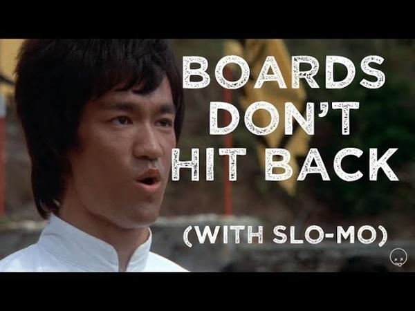 Bruce Lee 'Boards don't hit back'