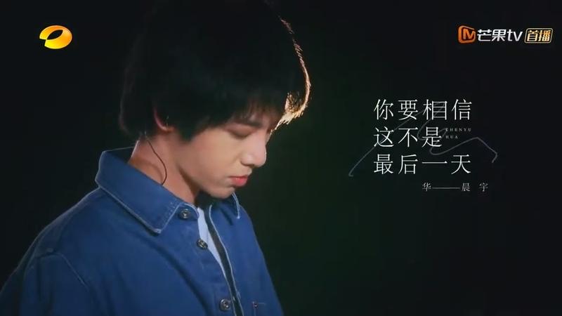 纯享版:华晨宇《你要相信这不是最后一天》 《歌手·当打之年》Singer 2020