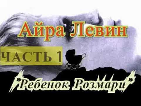 Айра Левин РЕБЕНОК РОЗМАРИ ЧАСТЬ 1 аудиокнига