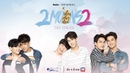 2MOONS2 EP 12 ENG SUBS THE END