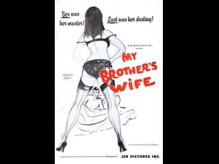 Жена моего брата _ My Brothers Wife (1966) США
