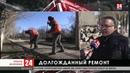 В Армянске приступили к капитальному ремонту улицы Гайдара
