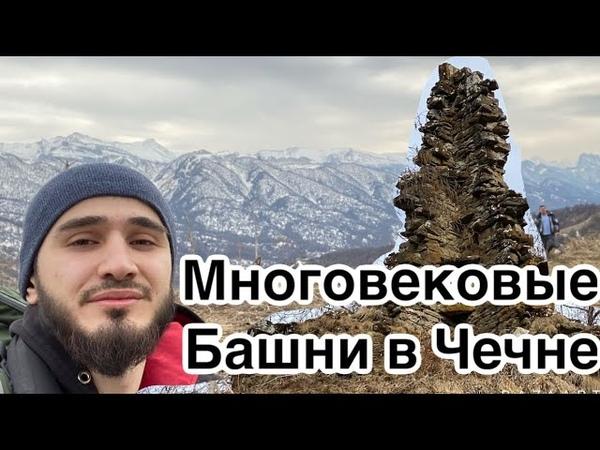 Многовековые башни Чечни Галанчож Орстхой мохк