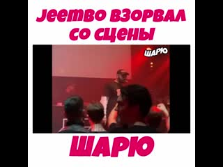 jeembo взорвал со сцены