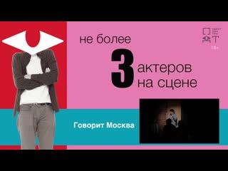 """VI Всероссийский фестиваль камерных спектаклей """"Один. Два. Три"""""""