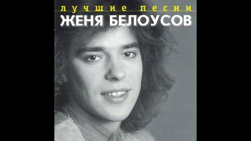 Женя Белоусов Лучшие Песни 1990 1996