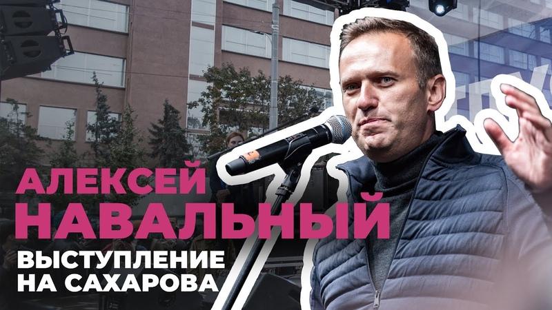 Выступление Алексея Навального на Сахарова
