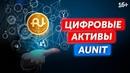 Как зарабатывать на криптовалюте Что влияет на ликвидность токена Aunit 16