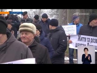Профсоюзы перекрыли дороги в Лисичанске, Кременной и Сватово