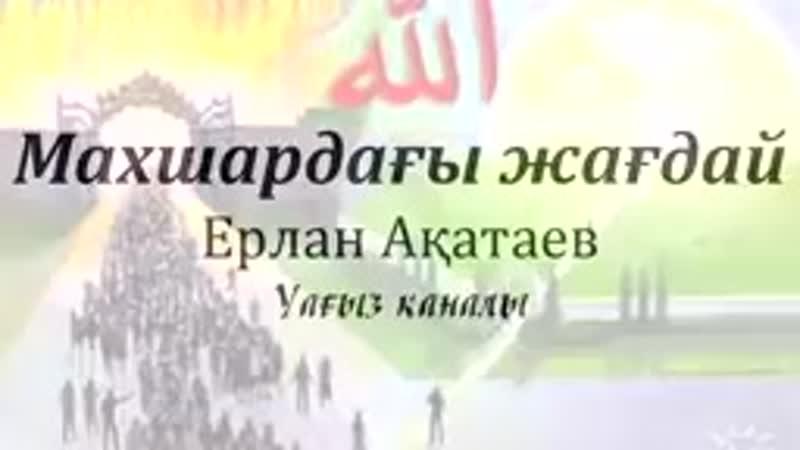 Махшардағы жағдай-Ерлан Ақатаев_144p.mp4