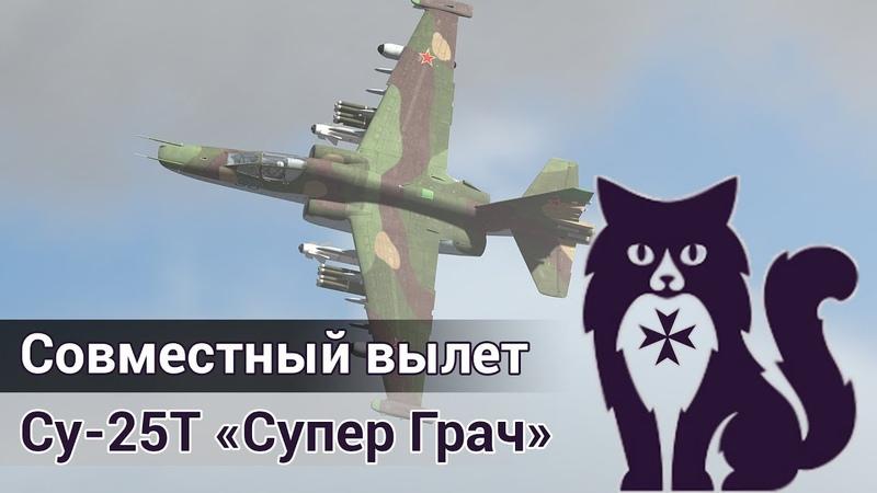Су 25Т Супер Грач Совместный вылет DCS World Stream WaffenCatLive