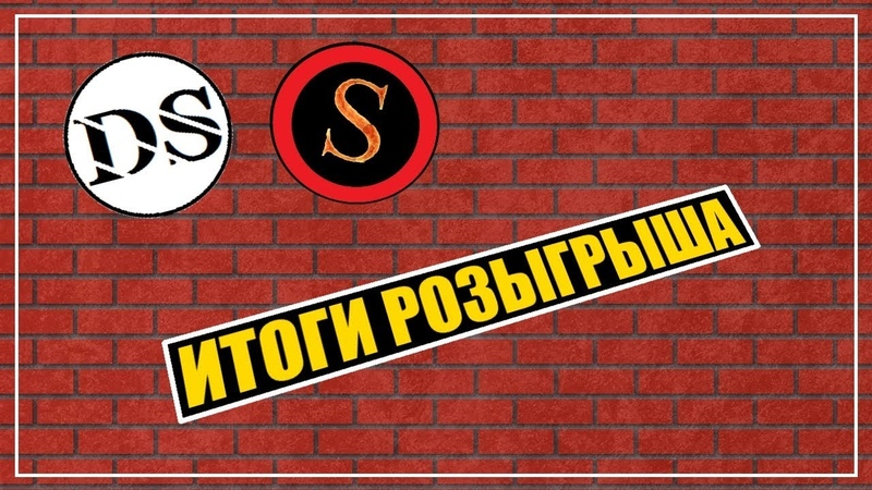 РЕЗУЛЬТАТЫ РОЗЫГРЫША Dmitry Sobol и Sanya Trader Группа VK