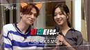 [티벤터뷰]우리 강아지🦊 이동욱x누나 같은 조보아?! 예능감 터졌다 호오-⭐ 구미호뎐   TALE OF THE NINE TAILED EP.0