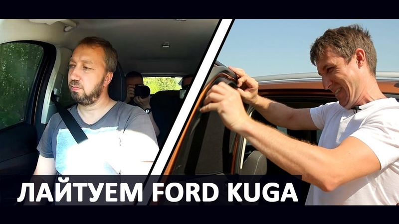LeDoKoL лайтует Ford Kuga Докопался до креплений Laitovo Сравниваем автошторки