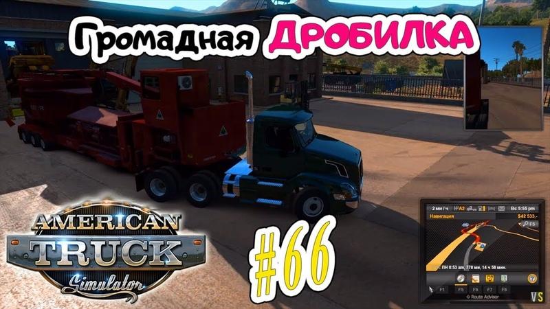American Truck Simulator _ 66 _ Как вам такой гигантский груз ДРОБИЛКА
