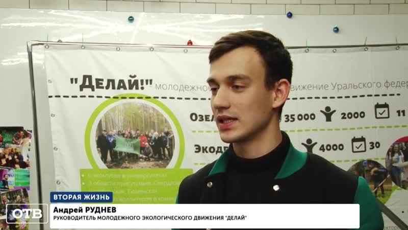 Уральские добровольцы запустили установку по переработке пластика