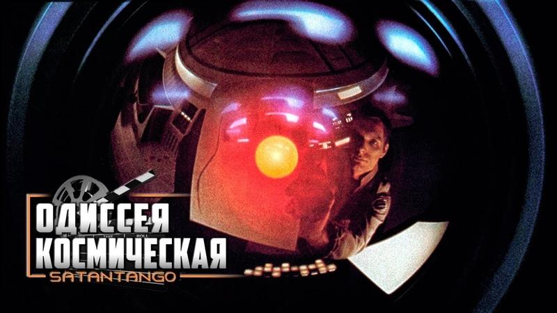 Космическая одиссея 2001 | Разбор и анализ фильма!