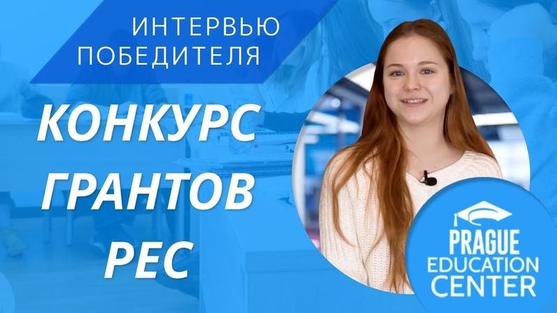 Бесплатное обучение в Чехии. Победительница конкурса грантов 2017/2018 Елизавета Жучкова