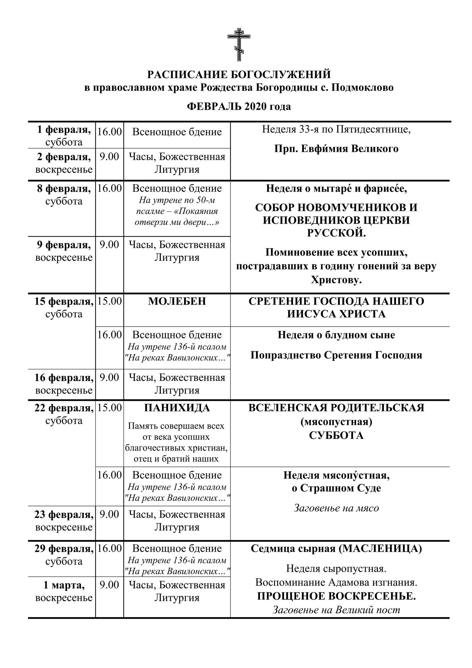 Расписание богослужений храм с.Подмоклово