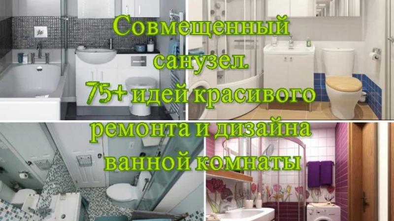 75 Идей ремонта ванной в хрущевке. Совмещенный санузел 2,3,4,6 кв.м.
