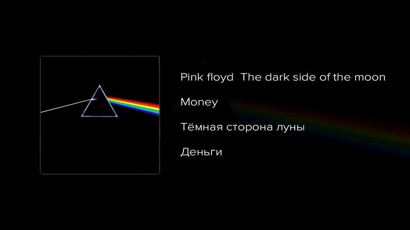 Pink Floyd [Money] - текст и перевод песни