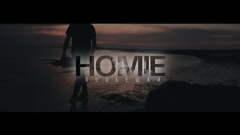 HOMIE - Обещай (Unofficial clip 2018)