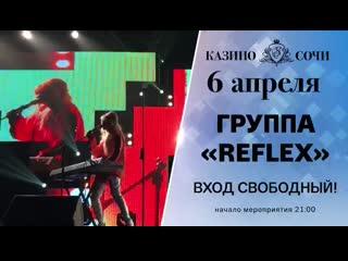 Концерт Ирины Нельсон и группы REFLEX