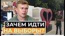 Кандидат Рыжих | Зачем я иду на Выборы в Наро-Фоминске