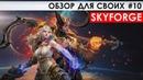 SKYFORGE - ОБЗОР ДЛЯ СВОИХ 10