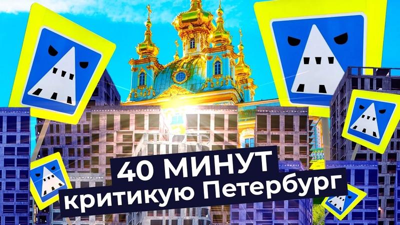 Прогулка по Петербургу нападение на рынке, пустые улицы, окраина с многоэтажками