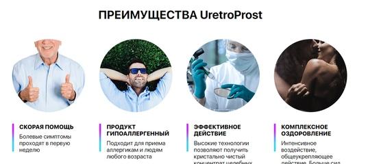 UretroProst от простатита в Невинномысске