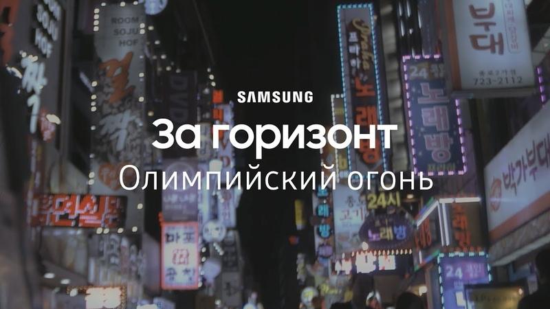 За горизонт. Олимпийский огонь | DoWhatYouCant | Samsung YouTube TV | (12)