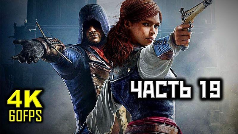 Assassins Creed Unity, Прохождение Без Комментариев - Часть 19 Робеспьер [PC | 4K | 60FPS]