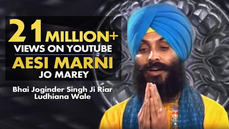 Aesi Marni Jo Marey Bhai Joginder Singh Ji Riar Amritt Saagar Shabad Gurbani Kirtan