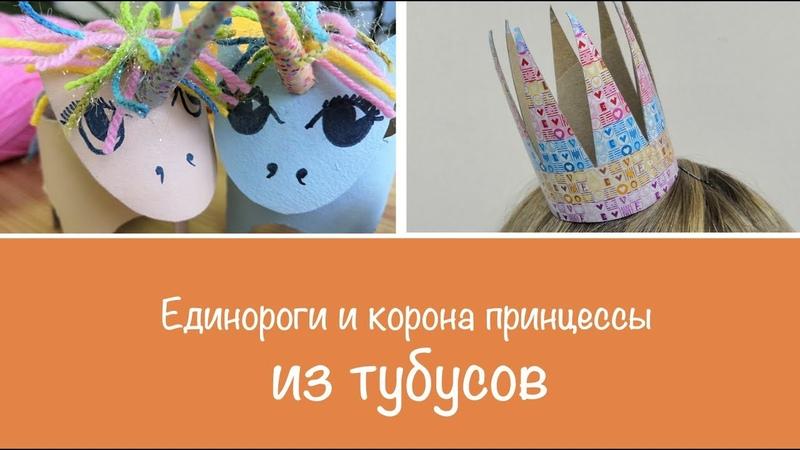 Поделки из бросового материала своими руками. Единороги и корона принцессы из тубусов