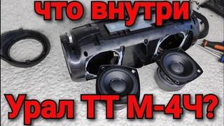 тест защит и полная разборка УРАЛ ТТ М-4Ч.самая скрытная колонка Урала