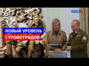 Владимир Путин встретился в Кремле с представителями студенческих отрядов — Россия 1