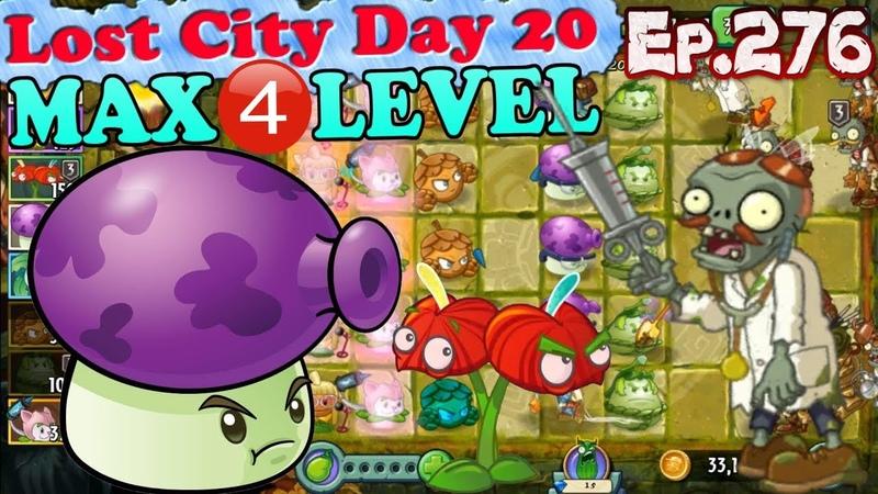 Plants vs. Zombies 2 (China) - Fume-shroom MAX 4 level - Lost City Day 20 (Ep.276)