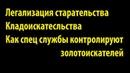 ✅ Легализация 🐉 Как спец службы 🐉контролируют старателей кладоскателей и добытчиков янтаря