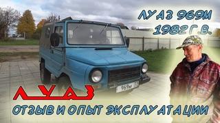Автомобиль легенда из СССР / ЛУАЗ 969М 1982 г.в. / Обзор, отзыв, опыт эксплуатации владельца