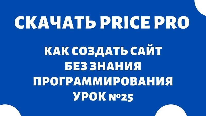 Cкачать CSV Price Pro Import Export 🔥 Как создать интернет магазин с нуля самому бесплатно Урок №25
