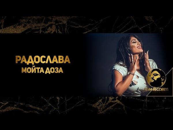 RADOSLAVA - MOYTA DOZA, 2019 / Радослава - Мойта доза, 2019