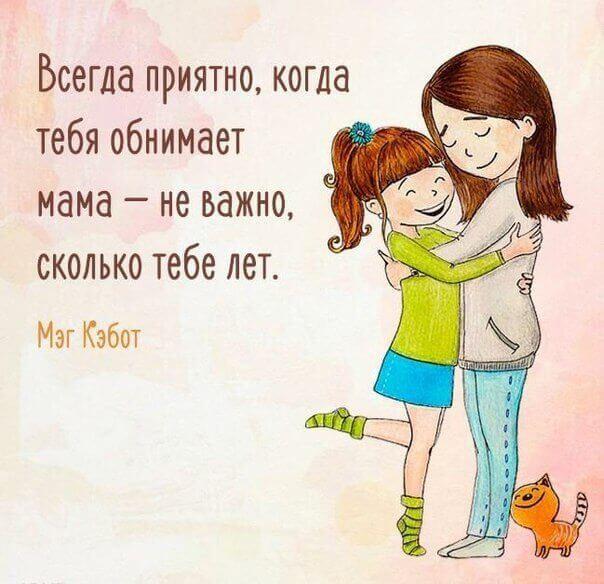 картинки мама я тебя люблю со стихами