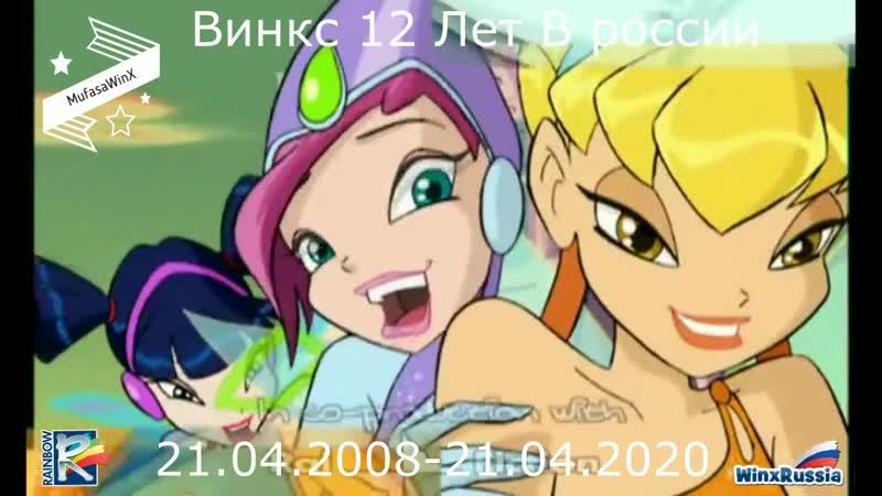 Винкс 21.04.2008-21.04.2020 12 Лет в россии