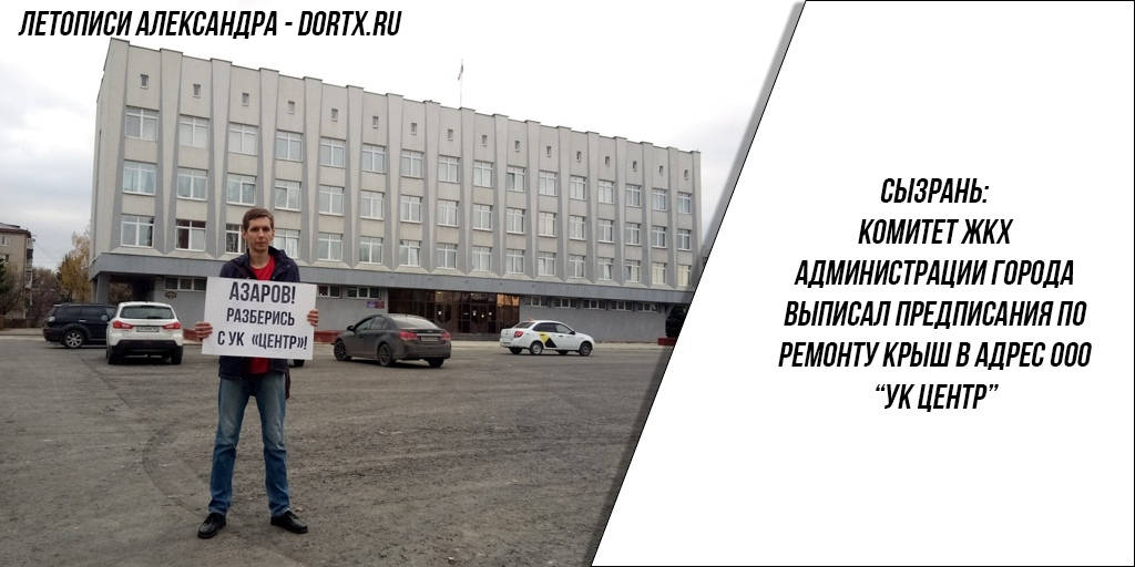 УК Центр в Сызрани не работает