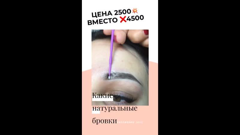 Акция на перманентный макияж (аппаратная техника) 🔥 Все зоны (бровки, губы, межресничка) по 2500₽, коррекция 50% от процедуры!