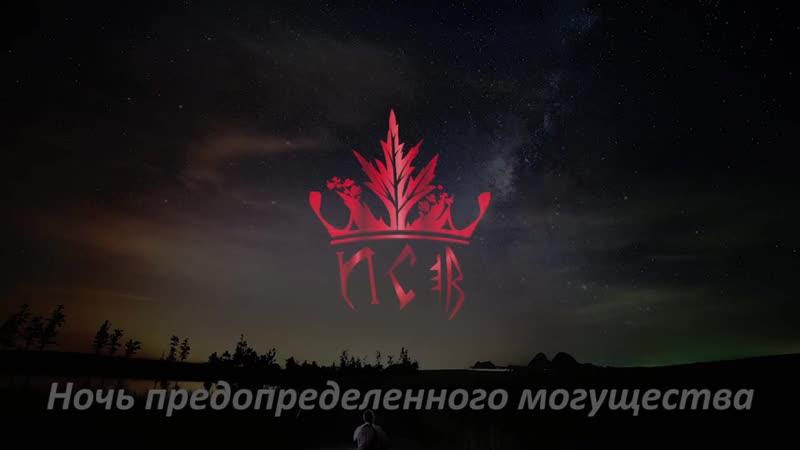 Встреча онлайн Ночь предопределенного могущества с Аленой Полынь демо версия