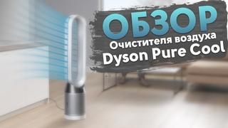 Обзор очистителя воздуха Dyson Pure Cool | Советы от My Gadget