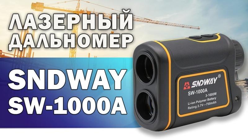 Все возможности лазерного дальномера SNDWAY SW 1000A